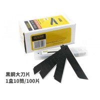 EU-LONG 黑鋼大刀片 18mm   (1盒10筒100片)