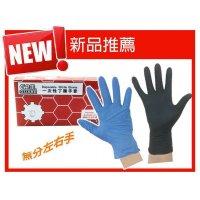 GEM 化工手套 L  藍色 (中度防溶劑)(50只/盒)