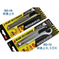 LIBAO 大介刀 (快速, 1塊刀片) SD-16