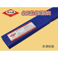 永久牌 生鐵焊支 #10/3.2mm   AWS ENI-C1 CAST IRON