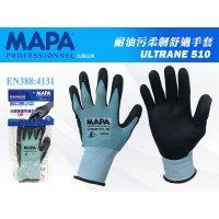 MAPA 通用耐油手套 10# 510  (12對/袋)