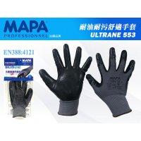 MAPA 通用耐油手套 10# 553  (10對/袋)