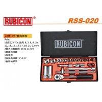 "RUBICON 20件 3/8""套筒套裝  RSS-020"