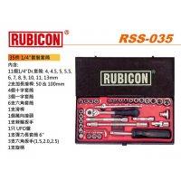 """RUBICON 35件 1/4""""套筒套裝  RGS-035"""