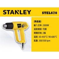 STANLEY 熱風槍 2000W STEL670