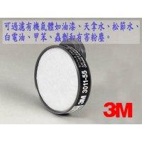 3M 濾毒棉盒 3001CN