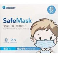 Medicom 幼童獨立包裝口罩 (BB 口罩) Medicom Safe Mask Face Mask For Kids (Aged Under 6) BB口罩 兒童口罩 小朋友口罩
